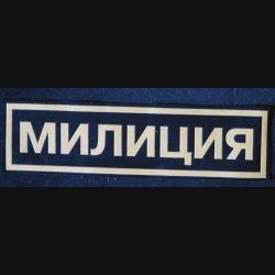 RUSSIE : insigne de la police militaire russe de dimension 26,2 x 7,2 cm